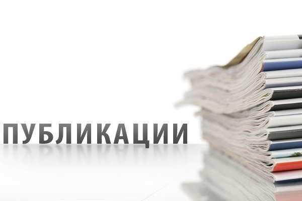 """Публикация в журнале """"Союз Национальностей"""""""