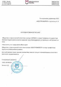 благодарственное письмо ЮРМОСКВА_page-0001