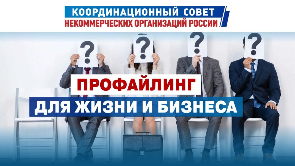 МИФЫ О ПРОФАЙЛИНГЕ