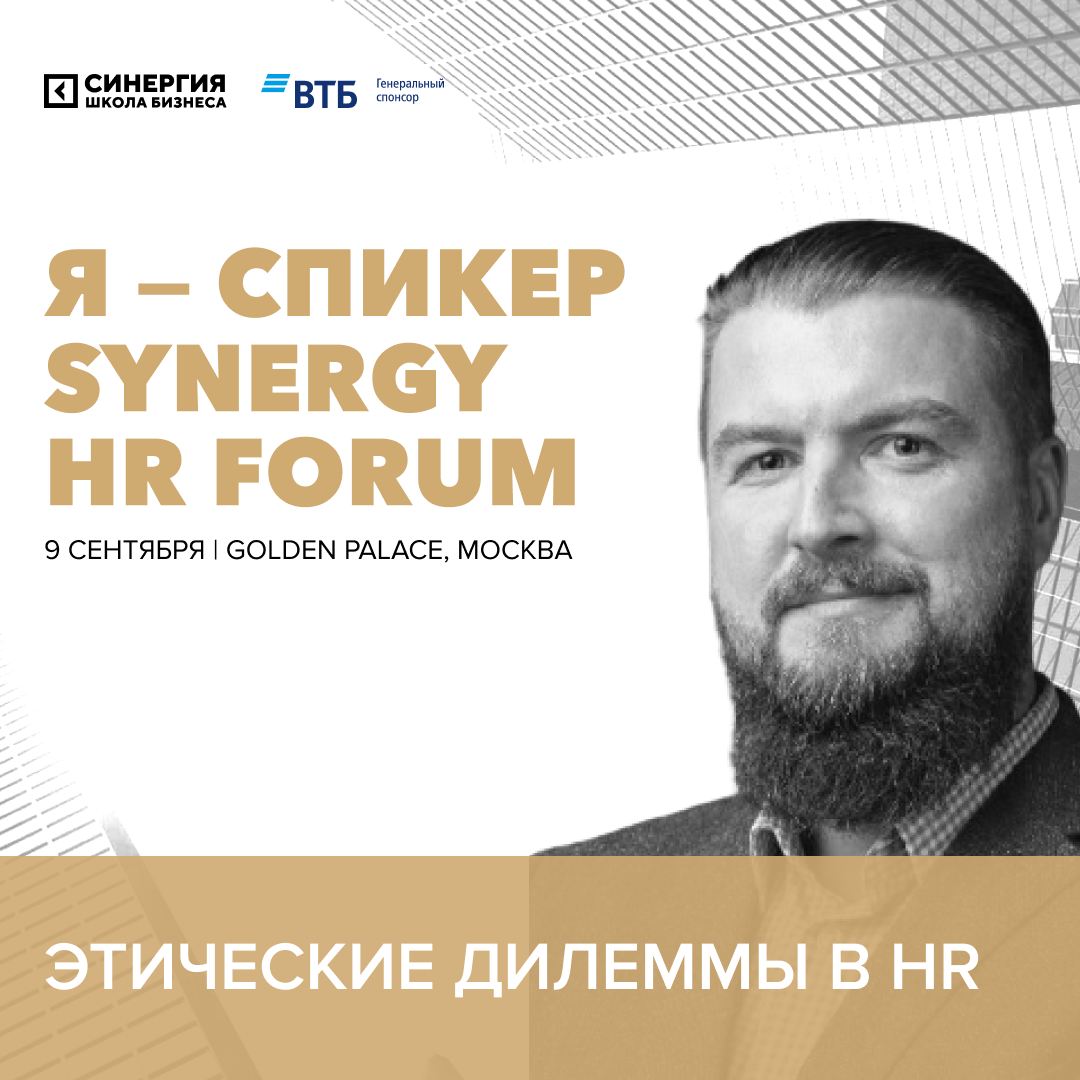 HR форум Синергия 09.09.2021